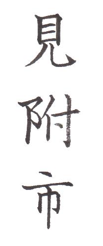 "<span class=""title"">実用書写「市・区版」Part-193</span>"