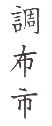 "<span class=""title"">実用書写「市・区版」Part-152</span>"