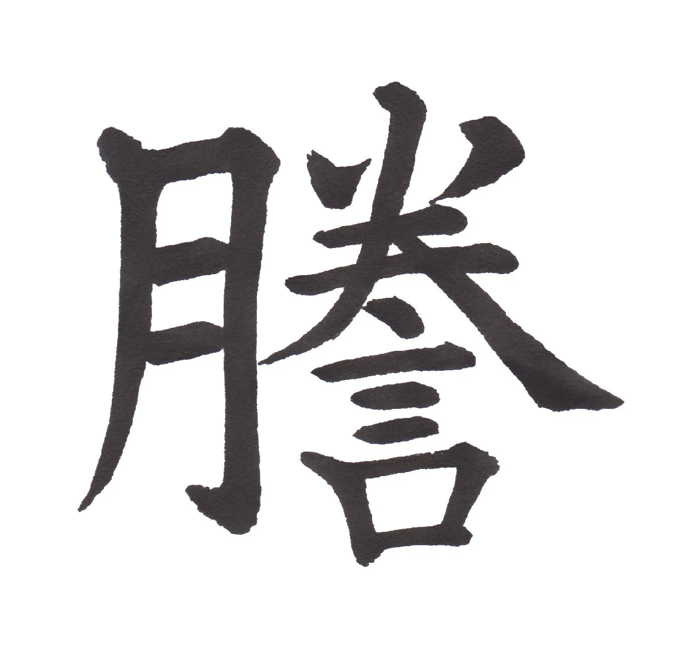 中学校で習う漢字三体字典 Part155
