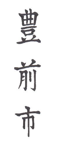 "<span class=""title"">実用書写「市・区版」Part-435</span>"