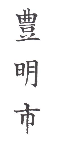 "<span class=""title"">実用書写「市・区版」Part-278</span>"