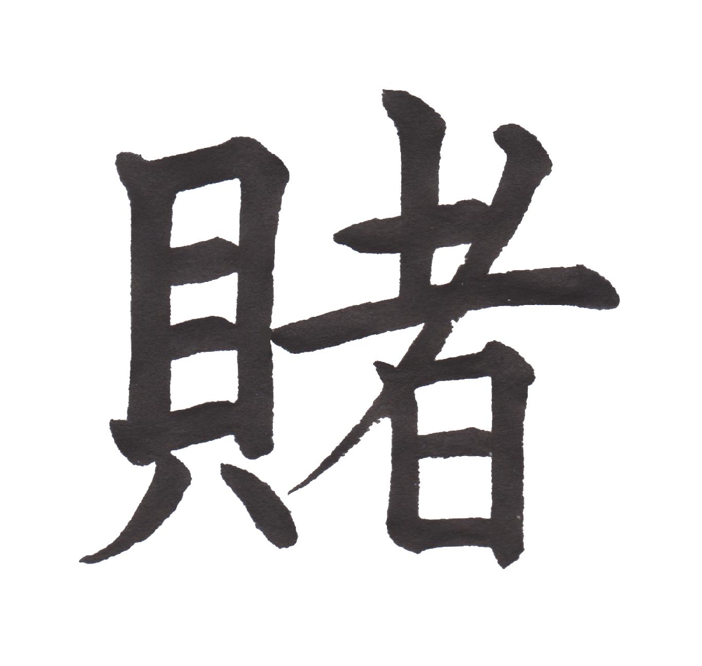 中学校で習う漢字三体字典 Part151