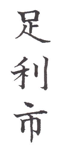 "<span class=""title"">実用書写「市・区版」Part-79</span>"