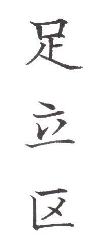 "<span class=""title"">実用書写「市・区版」Part-147</span>"
