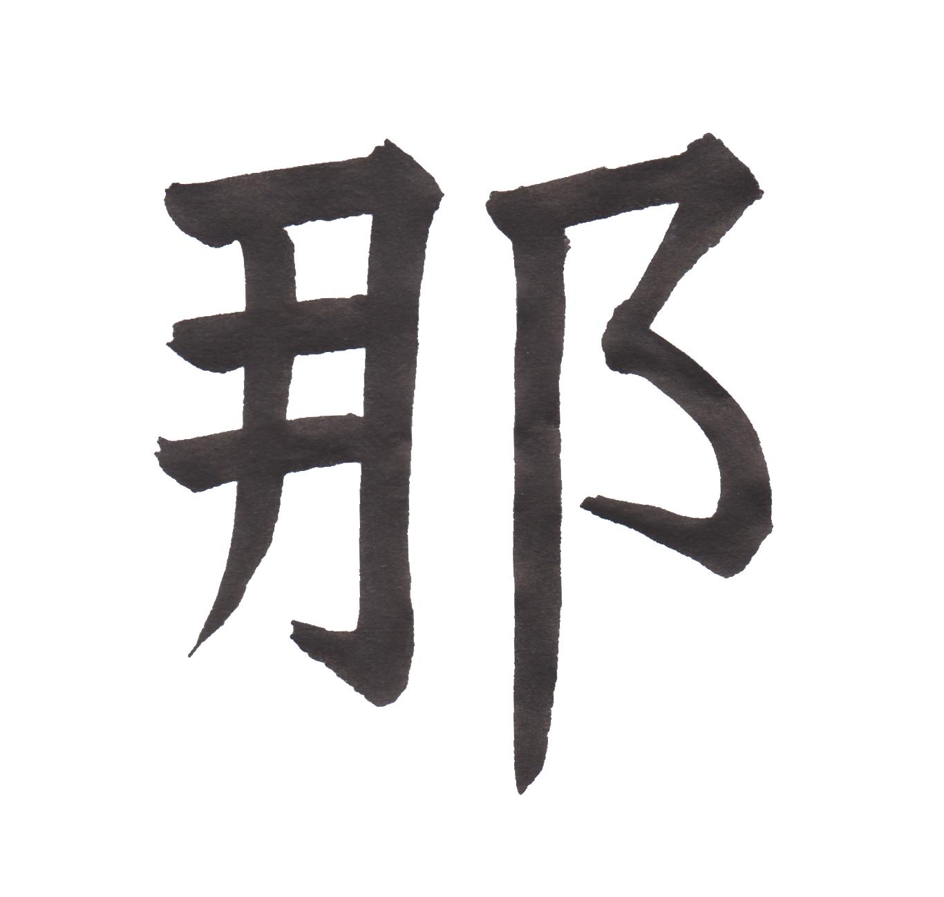 中学校で習う漢字三体字典 Part159