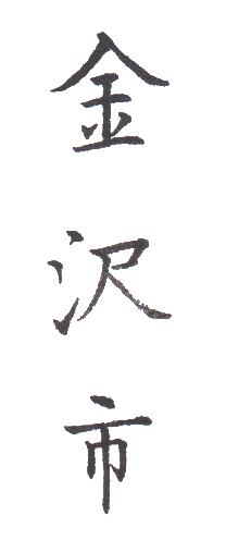"<span class=""title"">実用書写「市・区版」Part-204</span>"