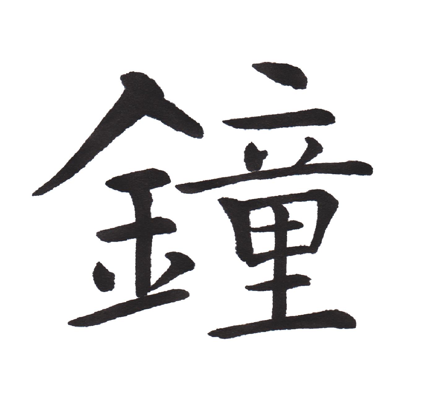 やむを得ず 漢字