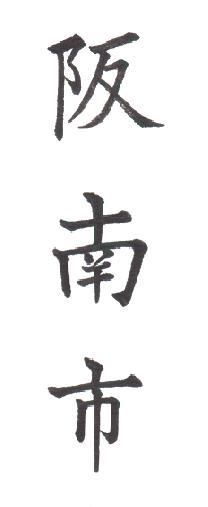 "<span class=""title"">実用書写「市・区版」Part-341</span>"
