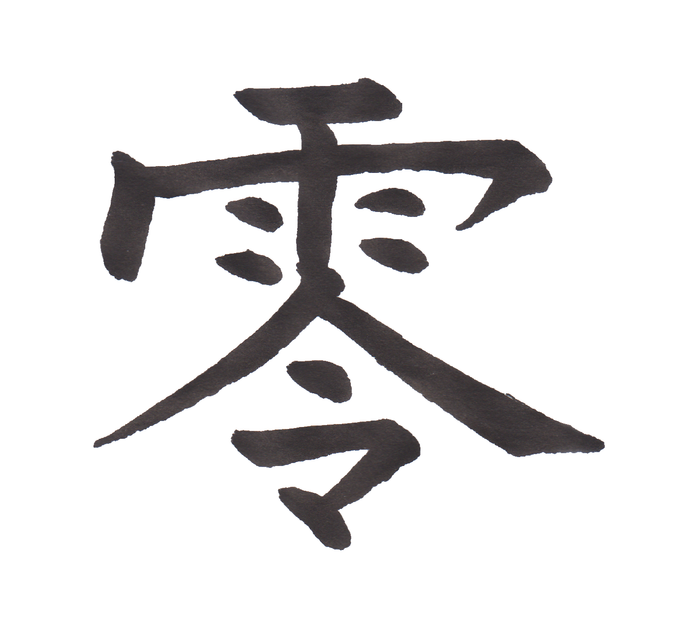 中学校で習う漢字三体字典 Part217