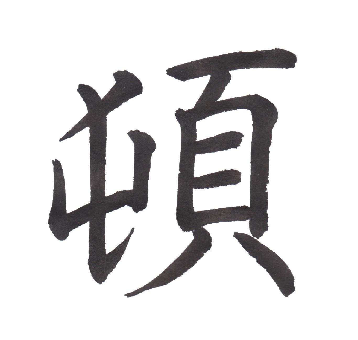 中学校で習う漢字三体字典 Part158