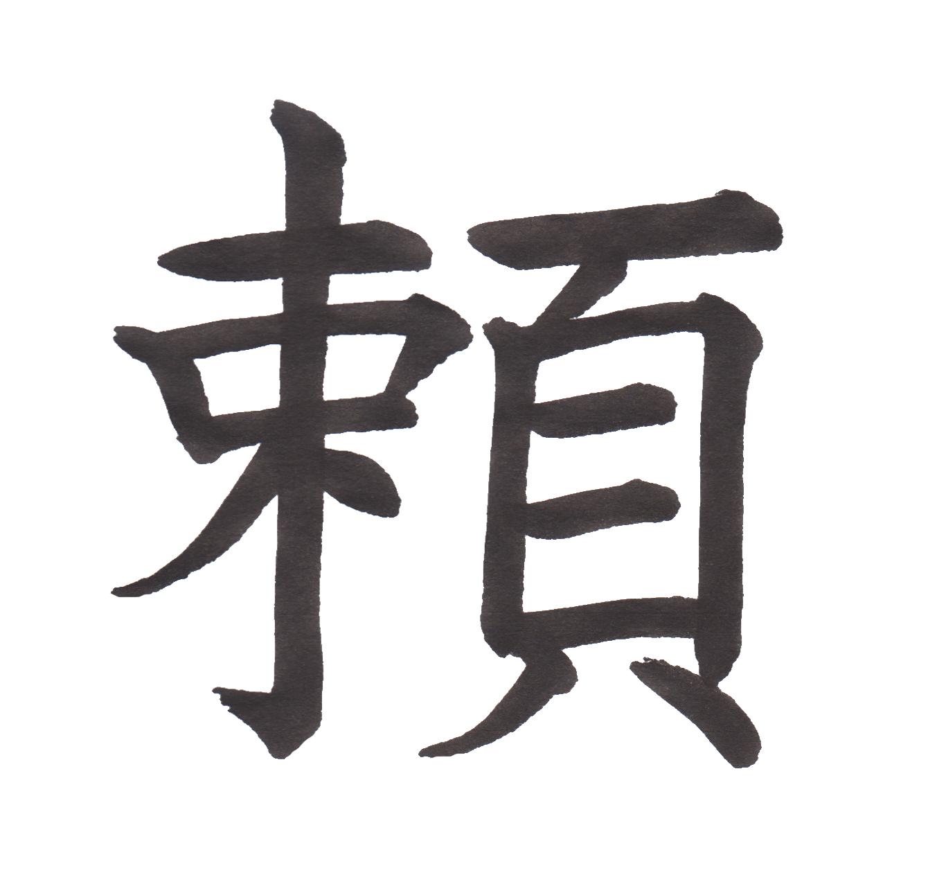 中学校で習う漢字三体字典 Part209