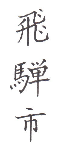 "<span class=""title"">実用書写「市・区版」Part-238</span>"