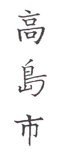 "<span class=""title"">実用書写「市・区版」Part-295</span>"