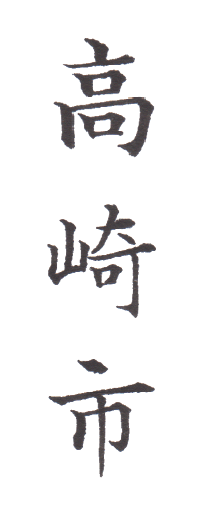 "<span class=""title"">実用書写「市・区版」Part-86</span>"