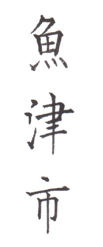 "<span class=""title"">実用書写「市・区版」Part-200</span>"