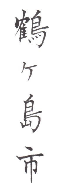 "<span class=""title"">実用書写「市・区版」Part-114</span>"