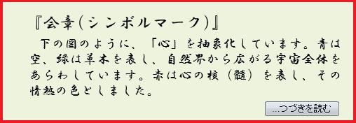 会章(シンボルマーク)